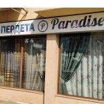 Пердета Парадайз